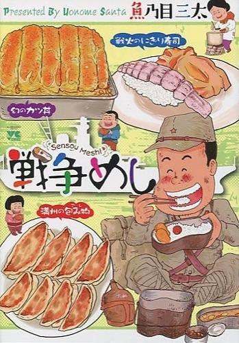 魚乃目三太『戦争めし』第1巻表紙(秋田書店)