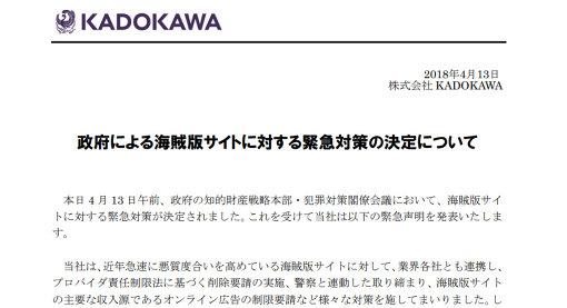 KADOKAWAが発表した海賊版サイトについての緊急声明より