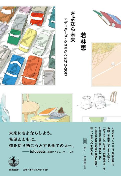 若林恵『さよなら未来 エディターズ・クロニクル 2010-2017』表紙(岩波書店)