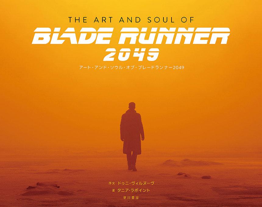 『アート・アンド・ソウル・オブ・ブレードランナー2049』表紙