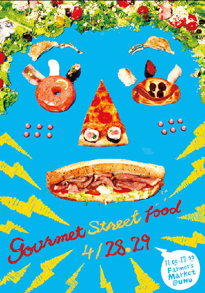 『Gourmet Street Food Vol.5』ポスタービジュアル