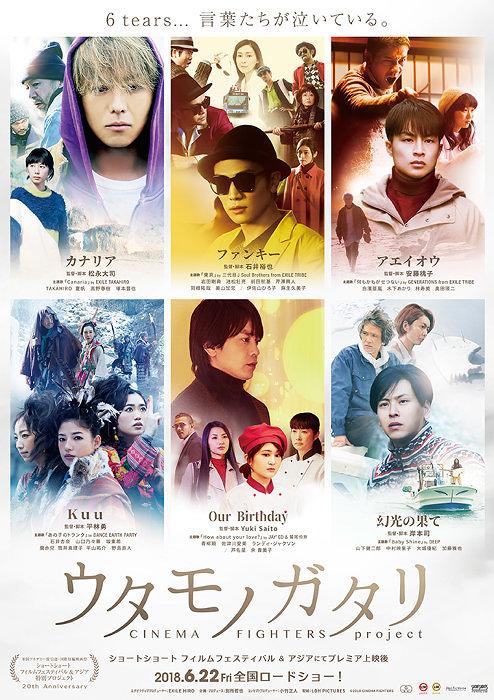 『ウタモノガタリ-CINEMA FIGHTERS project-』ポスタービジュアル ©2018 CINEMA FIGHTERS