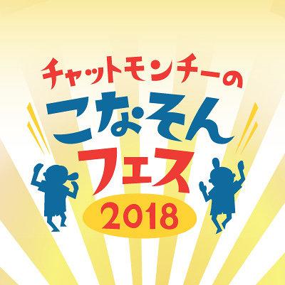 『チャットモンチーの徳島こなそんそんフェス2018 ~みな、おいでなしてよ!~』ロゴ