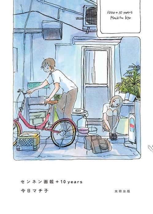 今日マチ子『センネン画報+10years』表紙