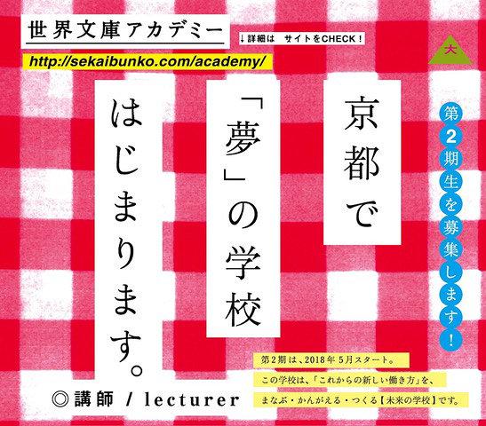 世界文庫アカデミー第2期ビジュアル