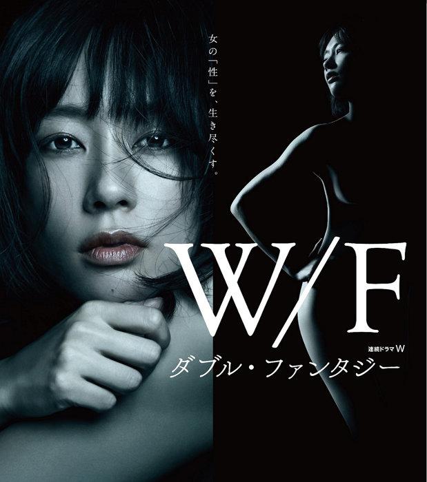 『連続ドラマW ダブル・ファンタジー』ポスタービジュアル