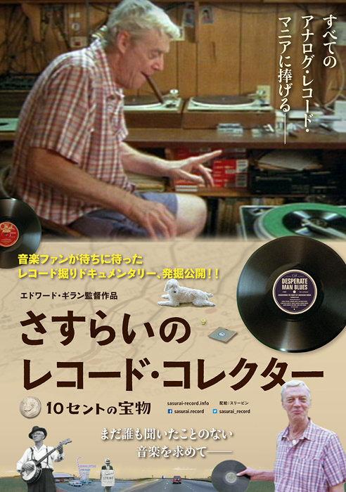 『さすらいのレコード・コレクター~10セントの宝物』チラシビジュアル  ©Cube Media 2003