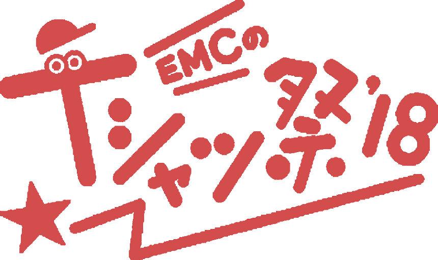 『EMCのTシャツ祭 2018』ロゴ