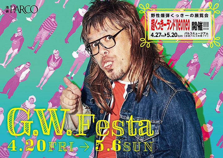 『G.W.Festa』ポスタービジュアル