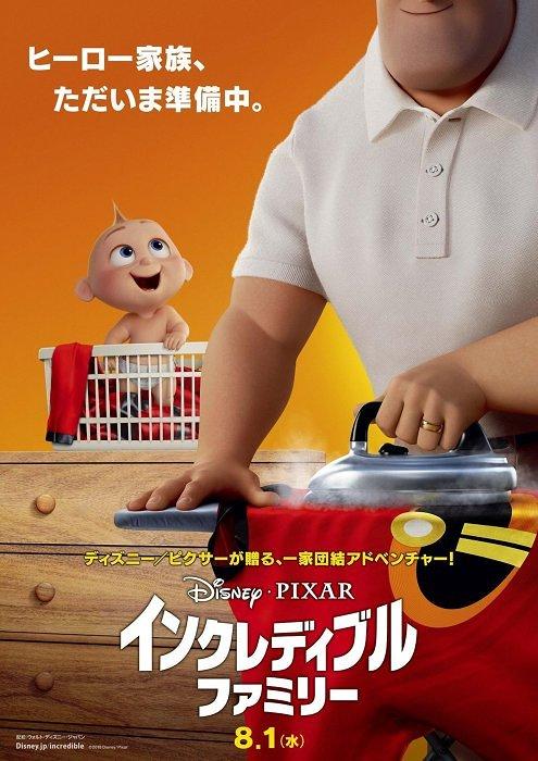 『インクレディブル・ファミリー』ポスタービジュアル ©2018 Disney/Pixar. All Rights Reserved.