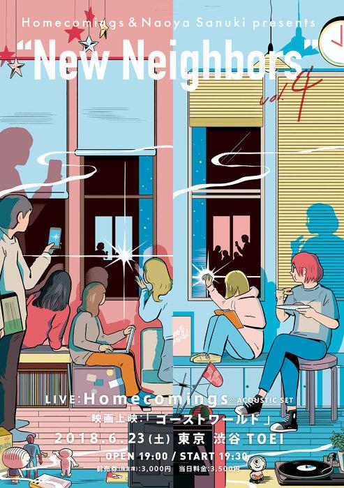 "『Homecomings & Naoya Sanuki presents""New Neighbors Vol.4""』ビジュアル"