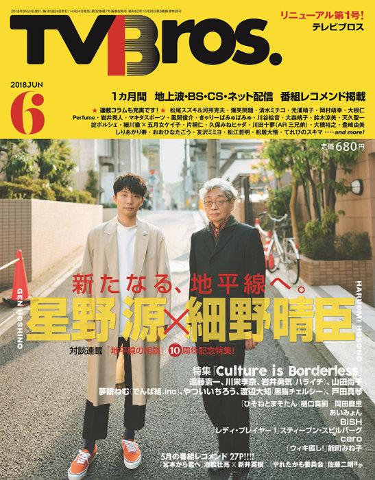 『TVBros. 2018年6月号』表紙