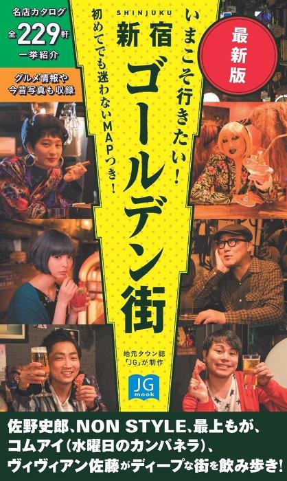 『いまこそ行きたい! 新宿ゴールデン街 最新版』表紙