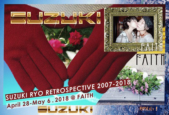 『スズキリョー レトロスペクティヴ 2007-2018』DMビジュアル(デザイン:稲波雅美)