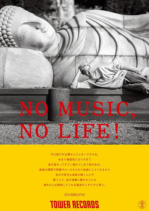 「NO MUSIC, NO LIFE!」ポスター(EVISBEATS)
