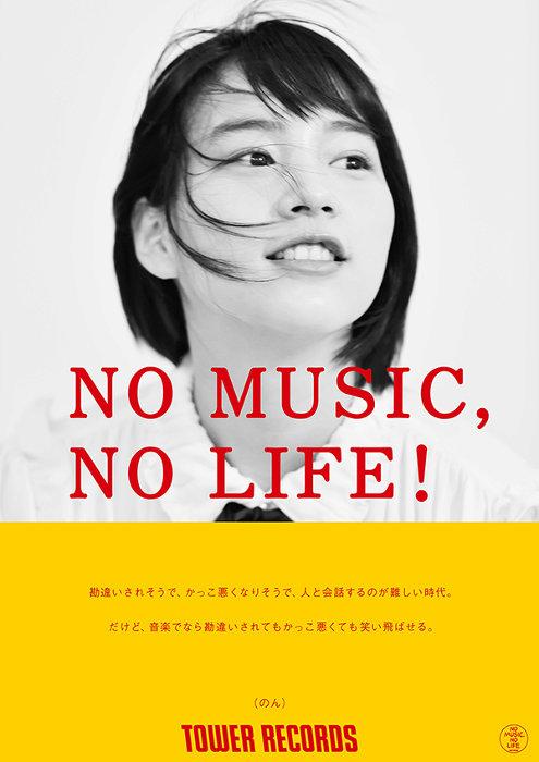 「NO MUSIC, NO LIFE!」ポスター(のん)