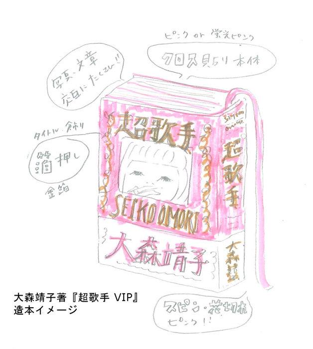 大森靖子『超歌手 VIP』造本イメージ