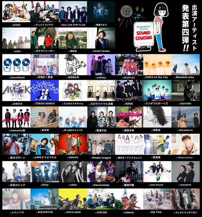 『Shimokitazawa SOUND CRUISING 2018』第4弾出演者一覧