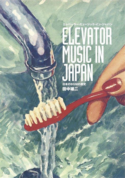『エレベーター・ミュージック・イン・ジャパン 日本のBGMの歴史』表紙