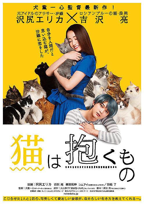 『猫は抱くもの』ポスタービジュアル ©2018「猫は抱くもの」製作委員会