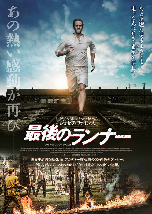 『最後のランナー』ポスタービジュアル ©2017 Goodland Pictures  ©2017 KD Multimedia Limited Innowave Limite
