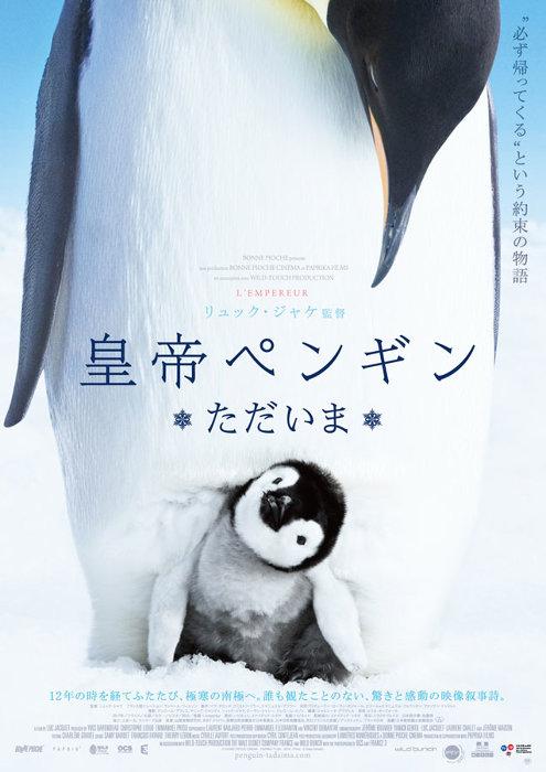 『皇帝ペンギン ただいま』ポスタービジュアル ©BONNE PIOCHE CINEMA – PAPRIKA FILMS - 2016 - Photo : ©Daisy Gilardini