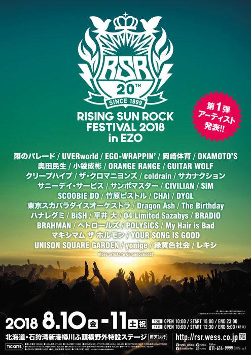『RISING SUN ROCK FESTIVAL 2018 in EZO』出演者第1弾