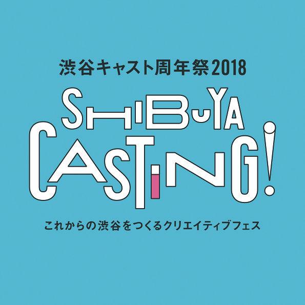 『SHIBUYA CASTING!』キービジュアル ©渋谷宮下町リアルティ(株)、東京急行電鉄(株)