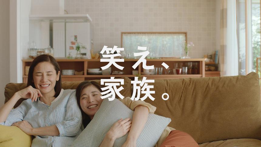 トヨタホームCM「笑え、家族。/家、最強」篇