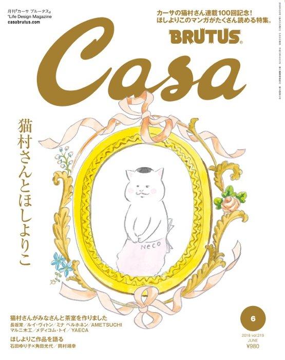 『CasaBRUTUS 2018年6月号「猫村さんとほしよりこ」』表紙