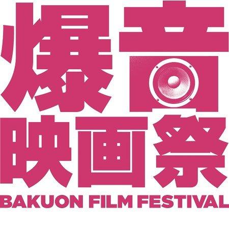 『爆音映画祭』ロゴ