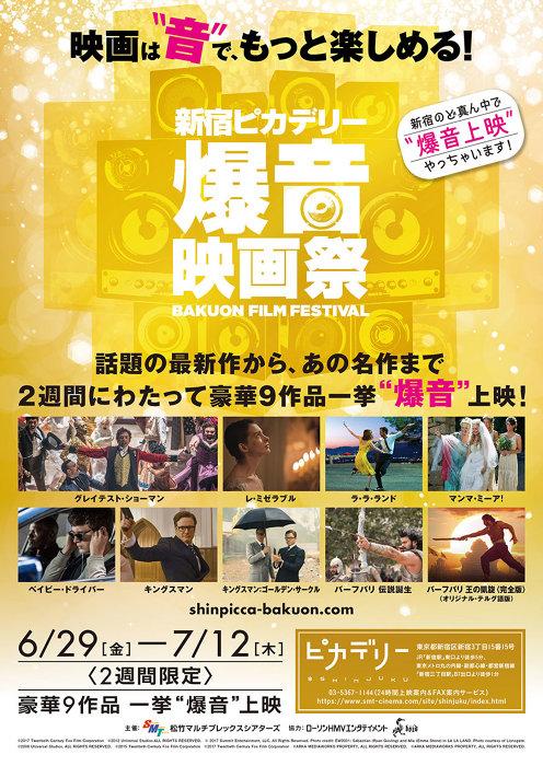 『新宿ピカデリー爆音映画祭』フライヤービジュアル