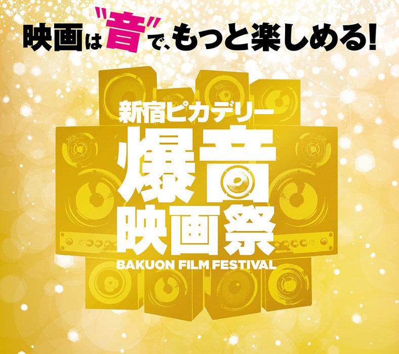 『新宿ピカデリー爆音映画祭』ビジュアル