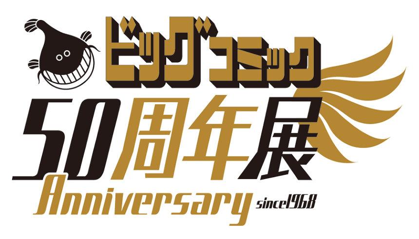 『ビッグコミック50周年展―半世紀のビッグコミックな足跡―』ロゴ