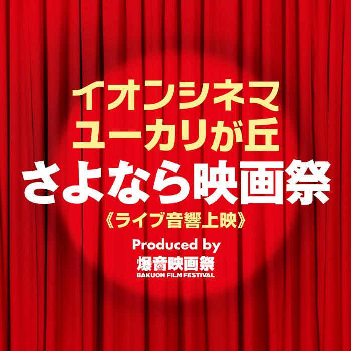『イオンシネマ ユーカリが丘 さよなら映画祭≪ライブ音響上映≫』ロゴ