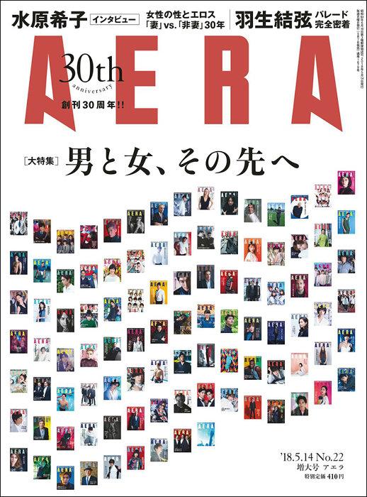 『AERA』5月14日増大号 表紙