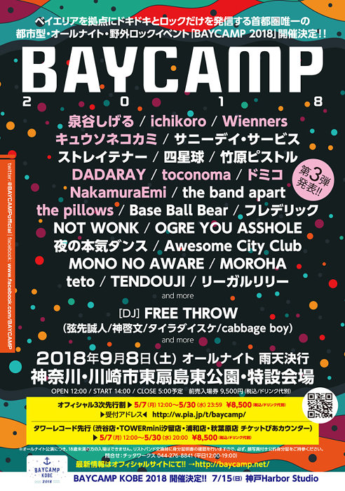 『BAYCAMP 2018』第3弾出演者発表ビジュアル