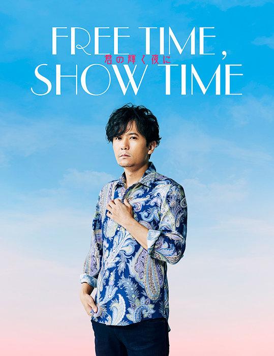 『FREE TIME, SHOW TIME 君の輝く夜に』ビジュアル