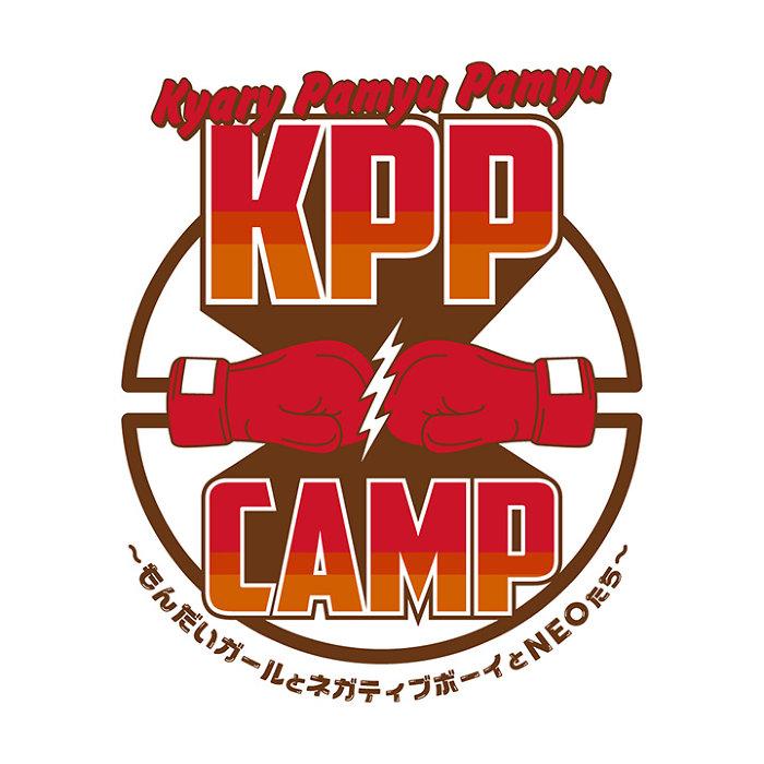 『日比谷野音95周年・日比谷公園115周年記念 KPP CAMP~もんだいガールとネガティブボーイとNEOたち~』ロゴ