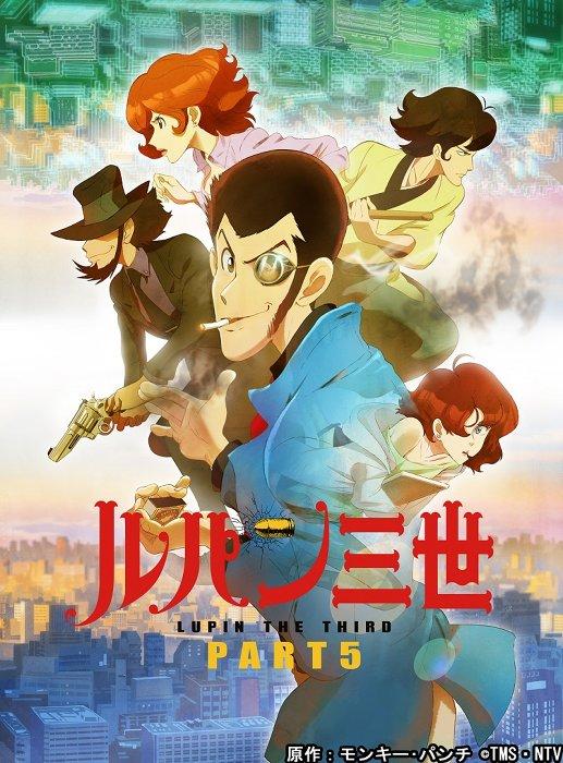 『ルパン三世 PART5』キービジュアル 原作:モンキー・パンチ ©TMS・NTV