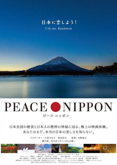 『ピース・ニッポン』ポスタービジュアル ©2018 PEACE NIPPON PROJECT LLC