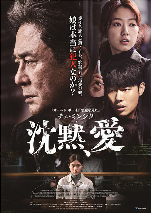 『沈黙、愛』ポスタービジュアル ©2017 CJ E&M CORPORATION, YONG FILM ALL RIGHTS RESERVED