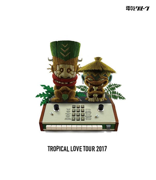 『TROPICAL LOVE TOUR 2017』DVD初回生産限定盤ジャケット