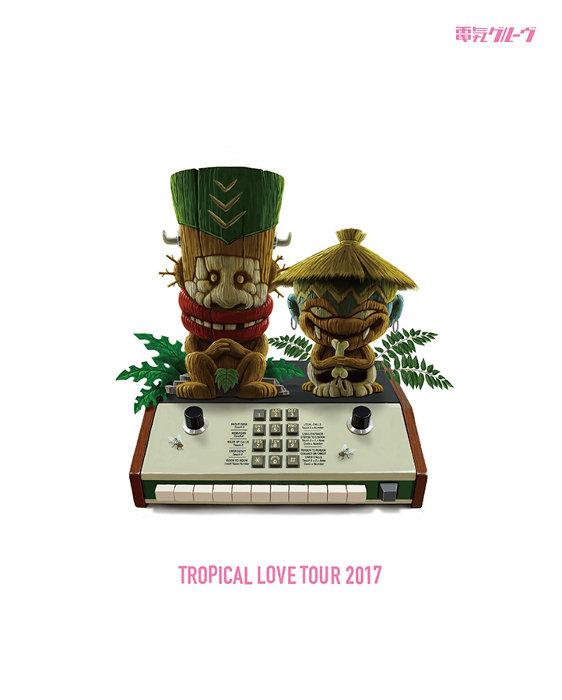『TROPICAL LOVE TOUR 2017』Blu-ray初回生産限定盤ジャケット