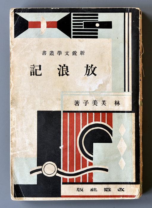 『放浪記』改造社 1930年