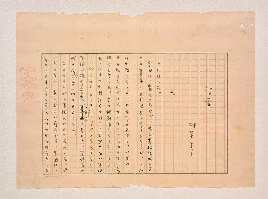 原稿『浮雲』 新宿歴史博物館蔵