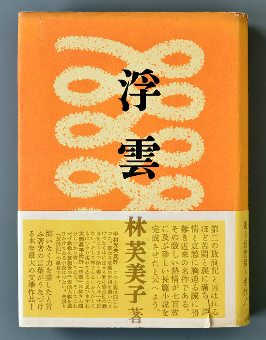 『浮雲』六興出版社 1951年