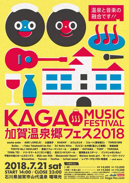 『加賀温泉郷フェス2018』ビジュアル