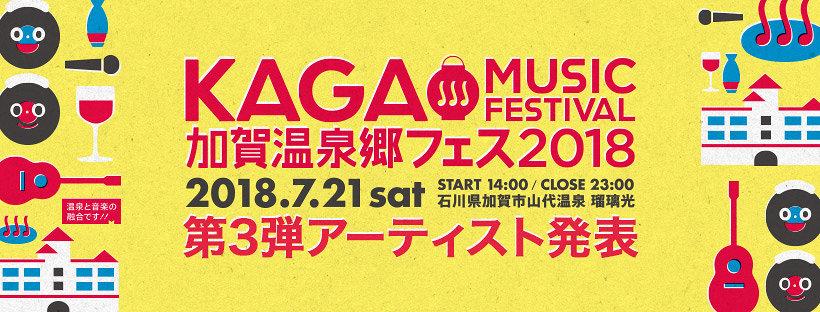 『加賀温泉郷フェス2018』ロゴ
