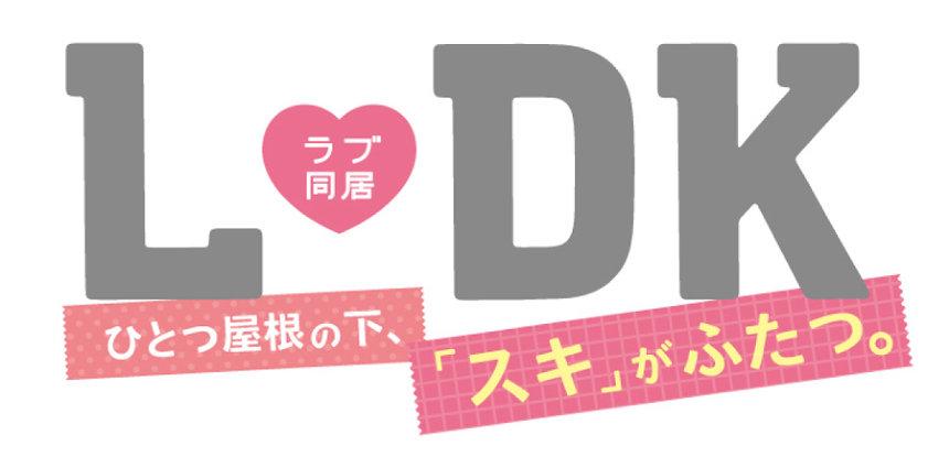 『L♡DK ひとつ屋根の下、「スキ」がふたつ。』仮ロゴ ©「2019 L♡DK」製作委員会